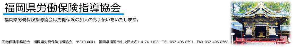 福岡県労働保険指導協会